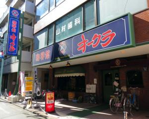 珈琲専門店である「オークラ珈琲館綱島店」でもランチが提供されている
