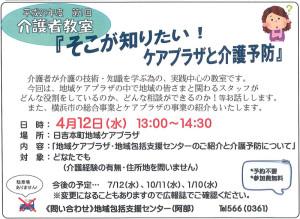 日吉本町地域ケアプラザからのお知らせ(2017年3月版・表面)より~そこが知りたい!ケアプラザと介護予防