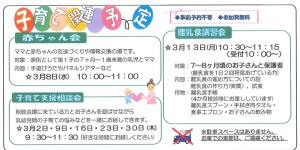 日吉本町地域ケアプラザからのお知らせ(2017年3月版・裏面)より~子育て関連予定