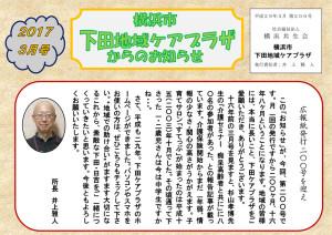 下田地域ケアプラザからのお知らせ(2017年3月版・表面)~広報紙発行200号を迎え(所長・井上雅人)