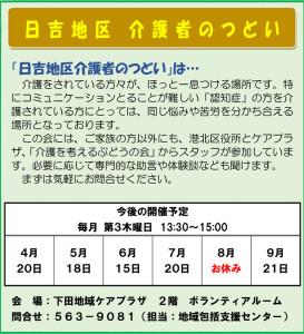 下田地域ケアプラザからのお知らせ(2017年3月版・表面)~日吉地区 介護者のつどい