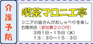 下田地域ケアプラザからのお知らせ(2017年3月版・裏面)~喫茶マロニエ亭