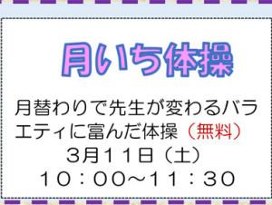 下田地域ケアプラザからのお知らせ(2017年3月版・裏面)~月いち体操