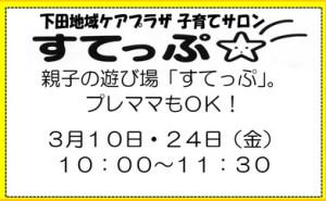 下田地域ケアプラザからのお知らせ(2017年3月版・裏面)~子育てサロン すてっぷ