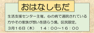 下田地域ケアプラザからのお知らせ(2017年3月版・裏面)~おはなししもだ