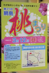 1997年に初めて開催されて以来21回目を数える「綱島桃まつり」のポスター(綱島地区センターにて撮影)