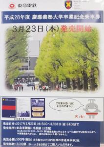 日吉駅に掲示されている記念乗車券の発売を告知するポスター。今年は3000部に増刷しての発売となる