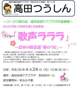 高田つうしん(2017年4月号)~みんなで歌って四季を感じる音楽会「歌声ラララ」