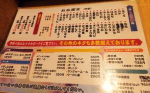 寿司は多くのネタが1皿税込140円