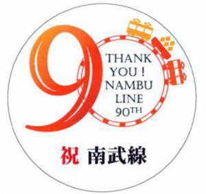 南武線90周年のヘッドマーク(JR東日本ニュースリリースより)