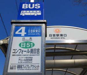 御殿場アウトレット行の高速バスは日吉駅東口のもっとも元住吉側の4番のりばから出発する