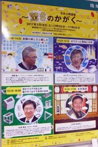 日本化学会が3月18日(土)午後に開く公開講座「驚きのかがく」のポスター