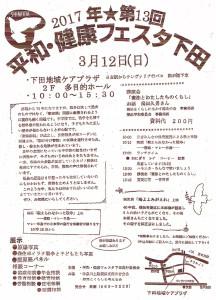 今回で13回目となる「平和・健康フェスタ下田」のチラシ