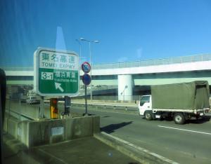 たまプラーザ駅を出てしばらく走って「横浜青葉インターチェンジ」から東名高速道路へ。日吉駅から1時間弱、一般道を走る時間は若干長いといえるかもしれません
