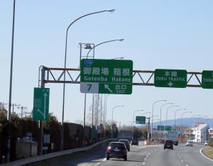 高速道路に乗ってからわずか50分ほどで「御殿場インターチェンジ」に着きました。インターチェンジの近くにある御殿場プレミアアウトレットはもうすぐです