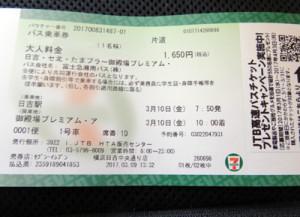 チケットはコンビニで購入・発券が可能です