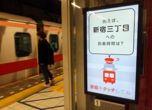 日吉駅の渋谷・目黒方面ホームのエレベーター脇に置かれているタッチパネル式デジタル時刻表