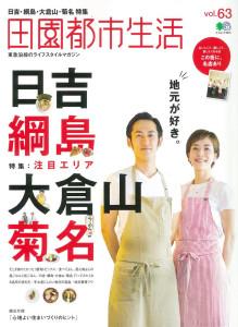 3月25日に発売予定の「田園都市生活vol.62」(アマゾンの販売ページより)