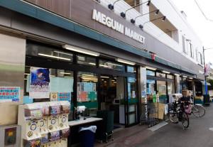 南日吉商店街、日吉本町駅から徒歩4分の場所に立地するメグミマーケット。経営が変わり4月17日(月)から休業。4月末予定の営業再開時には店名も新たに生まれ変わる予定