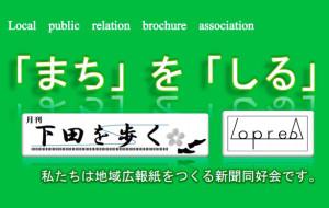 新聞同好会「ロプレバ」のイメージ画像。ロプレバという名称は、英語の「地域広報紙同好会」の意味の頭文字から成り立っている造語だという(同会提供)