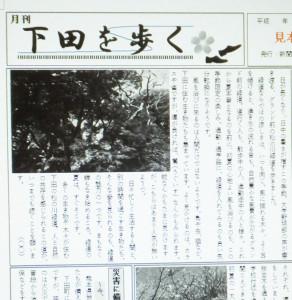 新聞同好会ロプレバ(LoprebA)が発行予定の「月刊下田を歩く」の見本紙(一部)。5月10日(水)に創刊号を発行予定