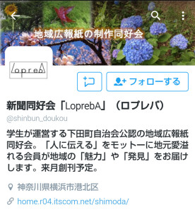 新聞同好会「LoprebA」(ロプレバ)Twitter。ツイッターでは、一部編集して5月14日(日)に公開予定だという