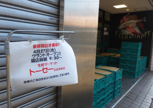 営業初日の4月27日(木)にはまぐろの解体実演販売も予定。営業時間はメグミマーケット時代より開店、閉店とも30分早くなる