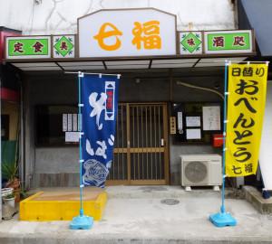 旧「やしま南店」跡にオープンした、弁当と定食・そばも味わえる「七福」。店名の由来は縁起が良い七福神にちなんだという