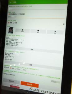 施設から送られる行方不明者の情報。地域住民(協力者)はアプリで個人情報を除いた情報を受信することができる(実験での個人情報・ID部分を加工して掲載)