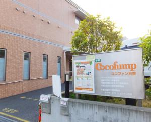 「みまもりあいプロジェクト」の実証実験を行った学研ココファン日吉(日吉本町4)