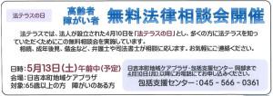 日吉本町地域ケアプラザからのお知らせ(2017年4月号・表面)より~法テラスの日