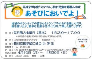 日吉本町地域ケアプラザからのお知らせ(2017年4月号・裏面)より~放課後くらぶ「スマイル」