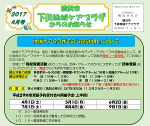 下田地域ケアプラザからのお知らせ(2017年4月号・表面)~地域ケアプラザでの「貸館利用」について