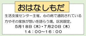 下田地域ケアプラザからのお知らせ(2017年4月号・裏面)~おはなししもだ