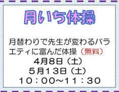 下田地域ケアプラザからのお知らせ(2017年4月号・裏面)~月いち体操