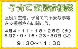 下田地域ケアプラザからのお知らせ(2017年4月号・裏面)~子育て支援者相談