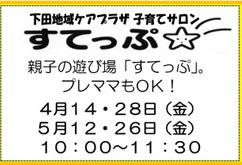 下田地域ケアプラザからのお知らせ(2017年4月号・裏面)~子育てサロン すてっぷ
