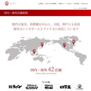 2017年2月末現在、国内40店と海外2店舗を展開する(公式サイトより)