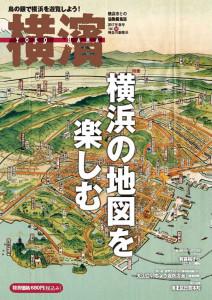 季刊誌「横濱」の最新号となる2017年春号(4月5日発売、税込680円)は天一書房などの区内書店で販売、インターネットは「Fujisan.co.jp」でのみ購入可
