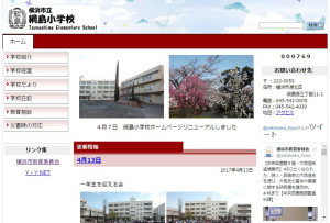 新しくなった綱島小学校の公式ホームページ