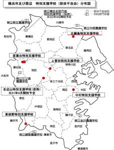 横浜市及び周辺 特別支援学校(肢体不自由)分布図。北綱島特別支援学校の近隣には県立中原養護学校(井田)があるものの、児童生徒数が過大化しており、老朽化も指摘されている(市教委の資料より)
