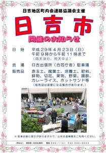 4月23日(日)の朝に開かれる「日吉市」のチラシ(幸区サイトより)