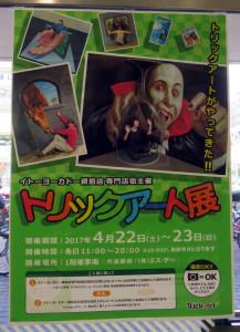 22日(土)と23日(日)に1階で行われる「トリックアート展」のポスター