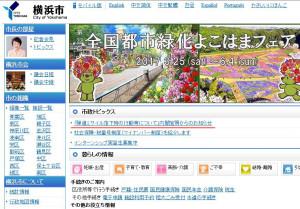 トップページに「弾道ミサイル落下時の行動等について~内閣官房からのお知らせ」のリンクが貼られた横浜市公式サイト(2017年4月22日、赤下線は本紙)