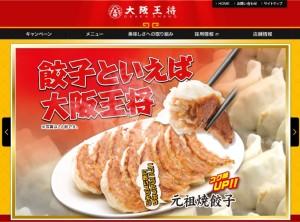 こちらは「大阪王将」、京都「王将」ほど店舗数は多くないものの、首都圏にも展開中