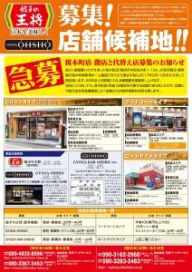 京都「王将」は今後首都圏を中心に300店を出店する計画だといい、候補地のなかには日吉や大倉山、菊名も入っている