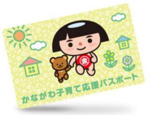 「金太郎」のマークが描かれた「かながわ子育て応援パスポート」もある