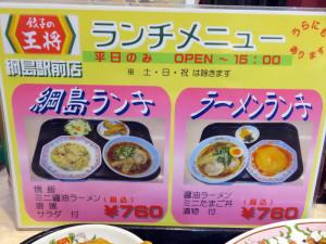 綱島店独自の「綱島ランチ」は税込760円
