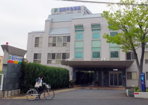 高田駅近くにある高田中央病院