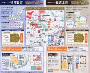 「セキュレア横濱日吉」と「セキュレア日吉本町」の概要(大和ハウス工業のチラシより)